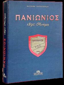 Panionios_Mnimes